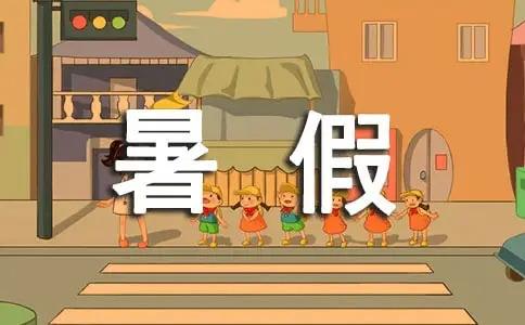 暑假快乐祝福语 适合放暑假发的说说文案