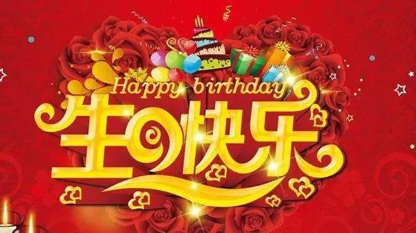 祝同学的生日快乐短句 送同学的生日赠言简短图片
